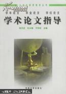 【浓诚二手】学术论文指导 张天定 杜兴梅 于怀钦 9787810417730