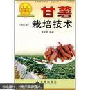 红薯怎么种植技术书籍 甘薯栽培技术(修订版)