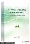 超有机食品安全标准限量 : 北京三安科技有限公司企业系列标准. 粮油豆茶及食用菌卷