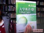 大学英语1【修订版  无光盘】