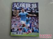 足球世界(竞猜专版)(2016年第2期月刊)