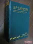 汉英-英汉房地产词典