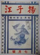 扬子江19397月号