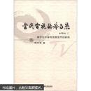 当代电视的冷与热:新世纪中国电视类型节目研究.