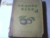 中学植物学的课堂教学上册(1954年版)