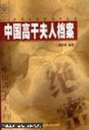 中国 高 干 夫人档案(下)