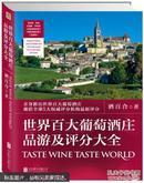 世界百大葡萄酒庄品游及评分大全
