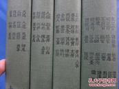 1982年《新编古今事文类聚》精装全4册,16开本,中文出版社
