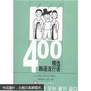400精选韩语流行语