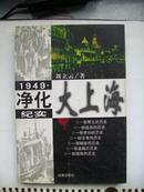 1949年净化大上海纪实