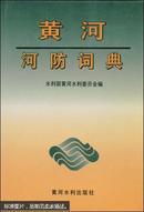 黄河河防词典