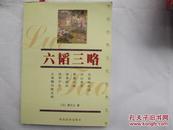 中国传统文化经典文库--六韬三略