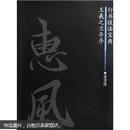 王羲之兰亭序:行书技法宝典