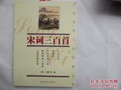 中国传统文化经典文库--宋词三百首