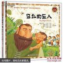 正版现货  东方沃野:换个角度读经典童话:自私的巨人