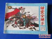 岳家小将之二锤震金蝉子连环画小人书 80年代绘画版64开正版保真