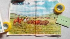 西藏高原牧地【中国自然地理景象挂图第二组(12-8)】(50年代印)