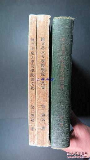 國立北京大學醫學院論文集(1939年第一卷精裝一冊、1940年第二卷平裝兩冊)解剖學家、內蒙古醫學院建校元老之一劉其端教授舊藏 好紙精印 品好全套少見 包快遞 D001