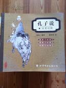 孔子说:汉英对照 马德五编潘智勇绘 世界图书出版公司 绘者签名本
