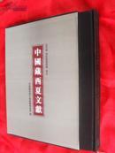中国藏西夏文献 5、6、7、8:第二编 全四册【8开特精装、西夏史料巨著】
