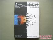 时间简史-从大爆炸到黒洞(10年增订版)