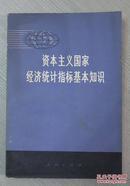 资本主义国家经济统计指标基本知识