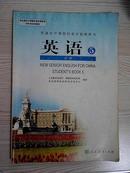 高中英语课本教材教科书必修5 人教版