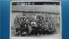 """1977年""""献给难忘的一天""""知青回城合影照"""