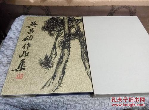 吴昌硕作品集 绘画