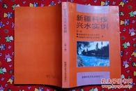 新疆科技兴水实例.第一册