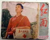 经典题材名家绘画【连环画《红雨》】人民美术出版社—1976年1版印▼
