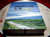 河南省南水北调年鉴2011