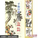 国画训练新编系列·第2辑:千姿百态画寿桃、松树