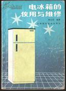 电冰箱的使用与维修