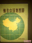 袖珍中国地图册,1987版