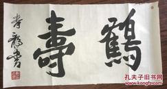 B8  手书真迹:靳志忠书法作品