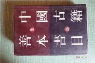 7344   《中国古籍善本书目》 (集部)三册全