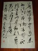 著名书法家 来海鸿 墨迹/ 王冕诗红梅(书法/竖幅)规格69.5/45.5厘米/附书稿一张见图·包真迹