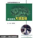 大球盖菇种植书 皱球盖菇栽培书 新法栽培大球盖菇