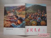前线民兵1972年第10期(一张封面)