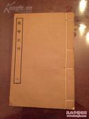 美国回流,《尧峰文钞2》,卷4-卷10,尺寸:20*13.4cm