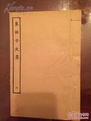 美国回流,《东维子文集16》,卷22-卷26,尺寸:20*13.4cm