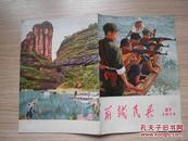 前线民兵1973年第21期(一张封面)