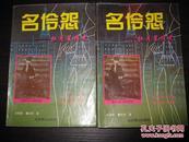 名伶怨 :杜月笙情史 上下全 张幅宽、瞿剑英 著 北京燕山出版社 图是实物 现货 正版8成新