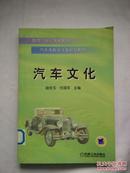 汽车文化(面向21世纪课程教材·汽车类教学改革规划教材)