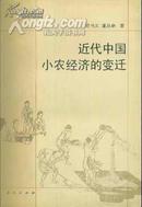 近代中国小农经济的变迁