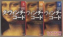 日文原版 ダヴィンチコード 上中下 3册全 达芬奇密码 丹布朗  64开本文库 电影 包邮局挂号印刷品 日语版小说 一套 三本