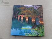 《中国最美的地方---荔波》[12开精装本画册]10品