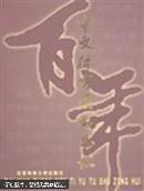 百年中文体育图书总汇