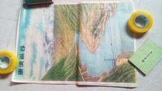康滇纵谷【中国自然地理景象挂图第二组(12-6)】(50年代印)